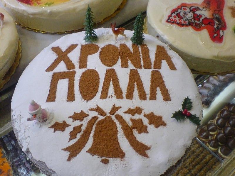 Греческие поздравления ко дню рождения 579